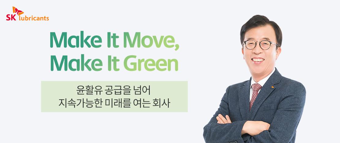 """Make it Move, Make it Green!"" - SK루브리컨츠, 친환경 사업 강화 위한 새로운 비전 선포"