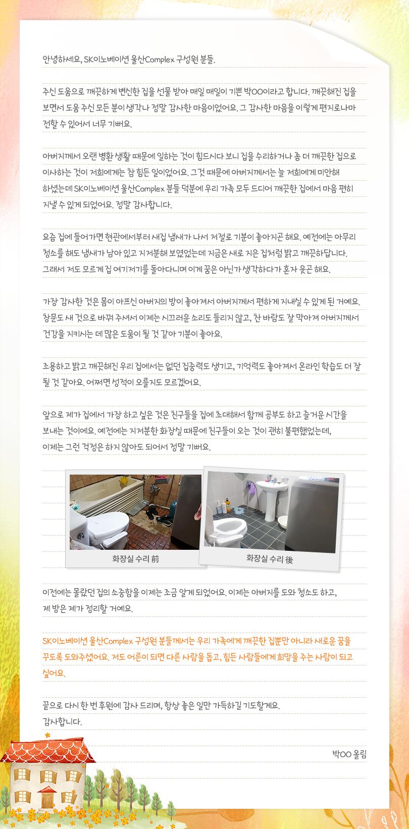 울산CLX_사랑의집수리_편지1