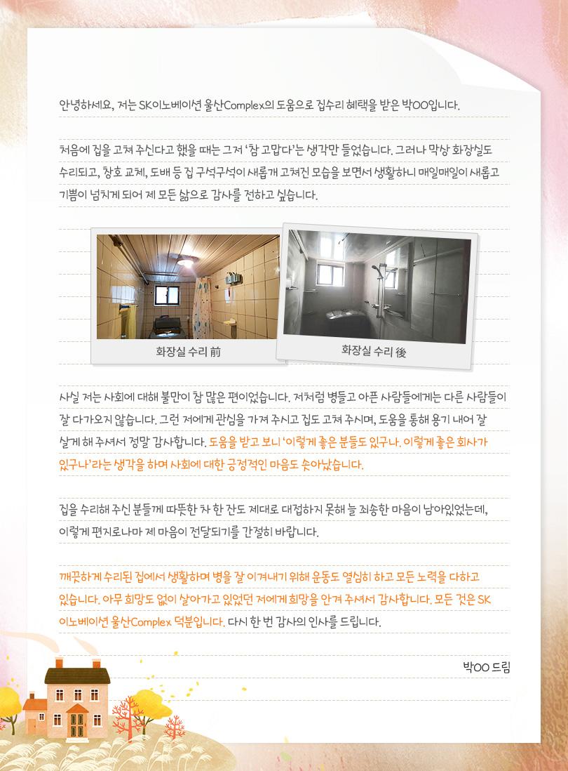 울산CLX_사랑의집수리_편지3