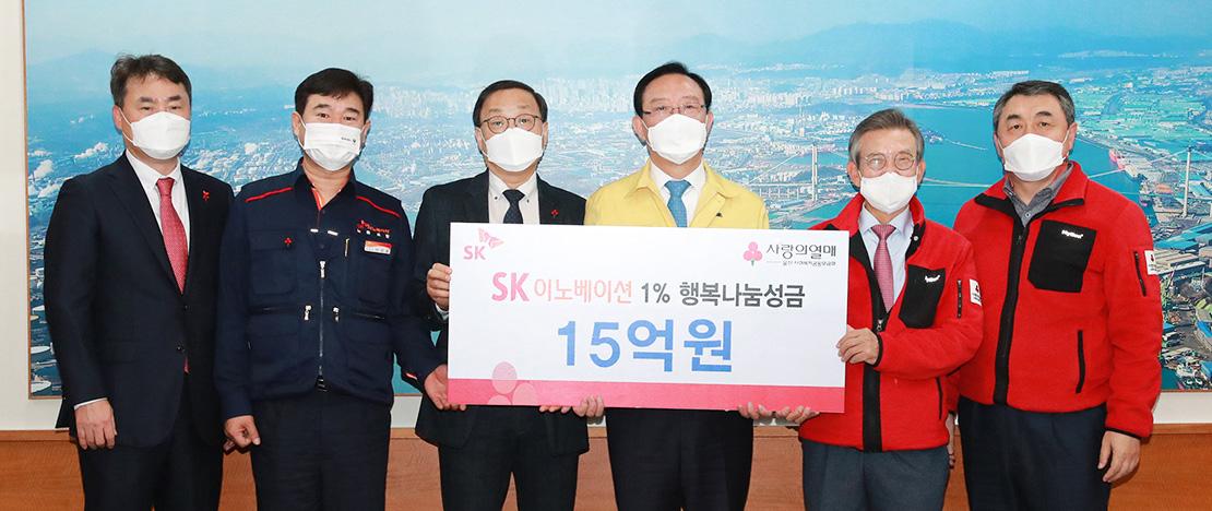 지역사회의 행복을 위해 구성원들의 마음과 정성을 모았다 - SK이노베이션 울산Complex, '행복나눔성금' 쾌척