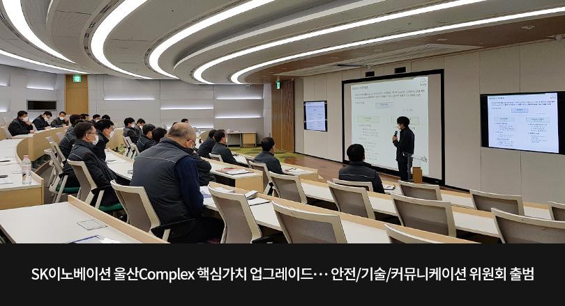 울산CLX_위원회출범_메인