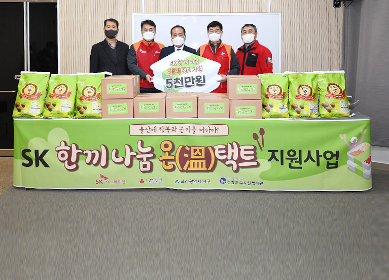 코로나·결식 이중고 녹인다…  SK이노베이션 울산Complex, 'SK 한 끼 나눔 온(溫)택트 지원사업' 추진