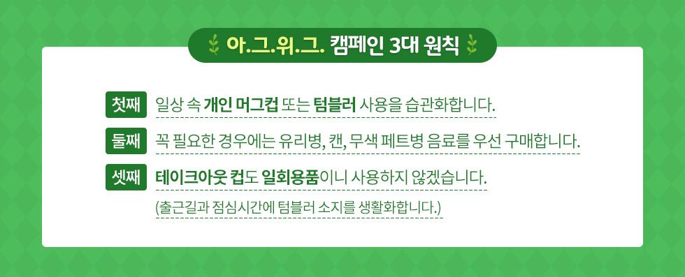 IgreenWegreen캠페인_캠페인3대원칙_logo