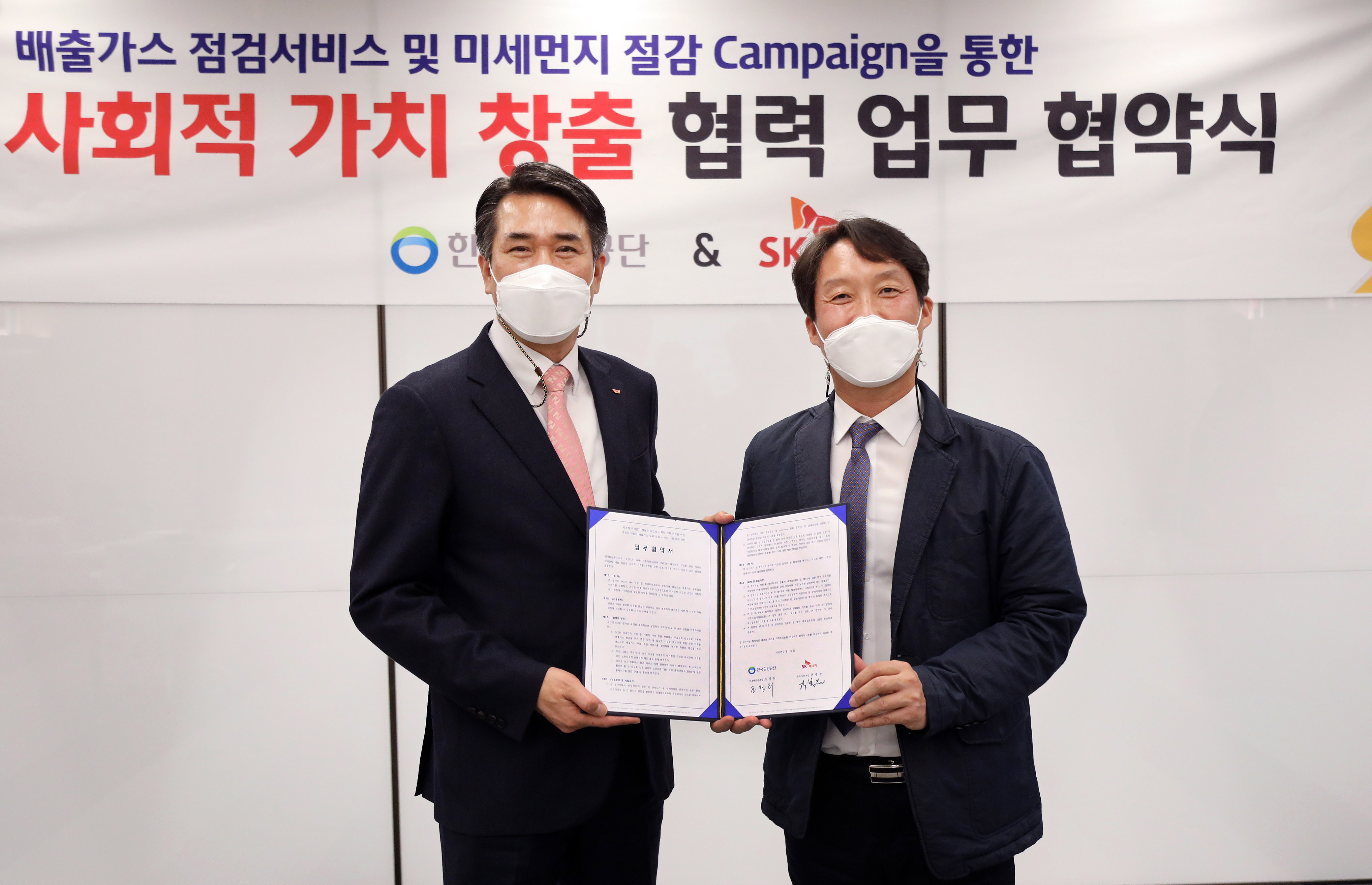 SK에너지-한국환경공단 MOU