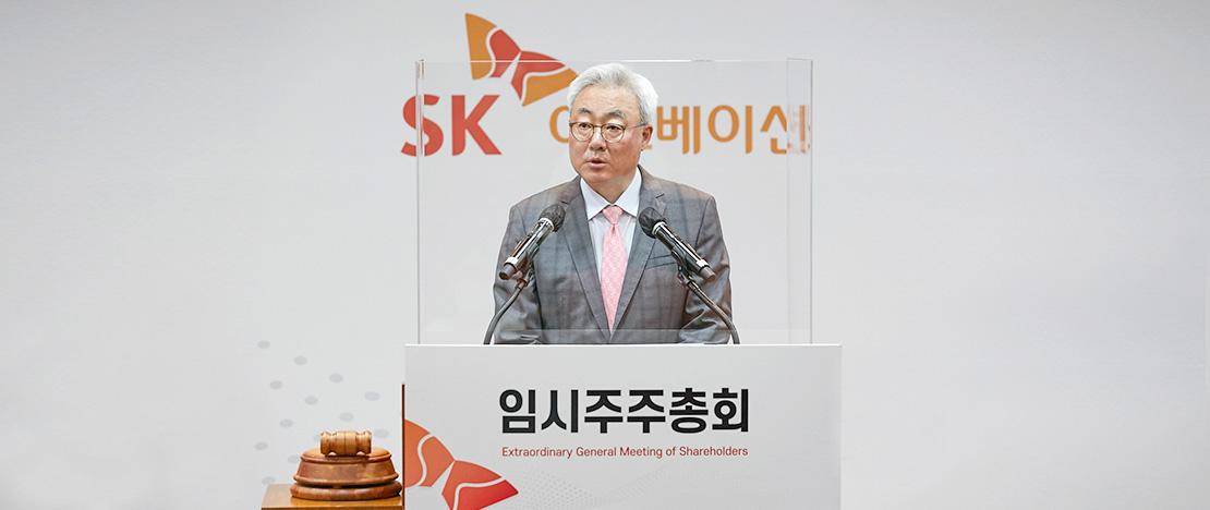 SK이노베이션, 배터리 및 석유개발 사업 분할 확정…, 각 10월 1일 출범