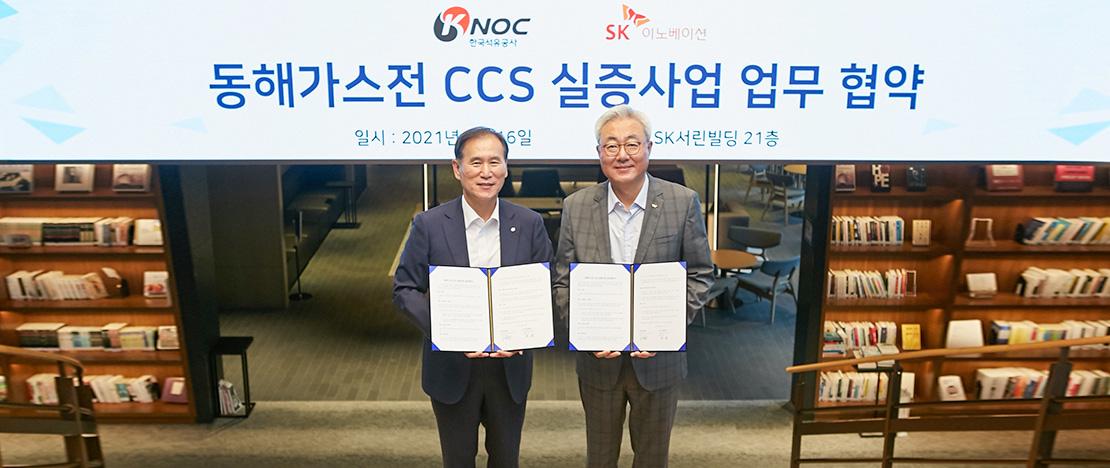 SK이노베이션과 한국석유공사, 탄소포집-저장 CCS 사업 협력 강화